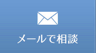 メールで相談