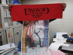来場者プレゼントの猪木タオルと新聞